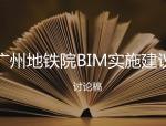 广州地铁院BIM实施建议