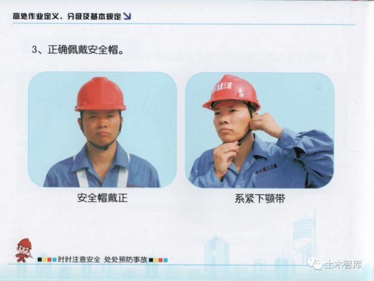 大用系列,建筑施工现场安全知识画册之高处作业_7