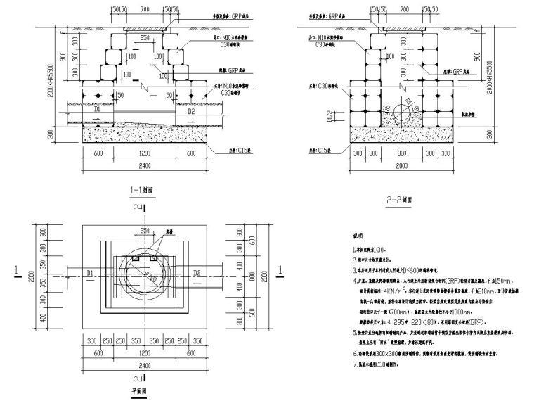 重庆市城市次干道排水工程施工图设计15张