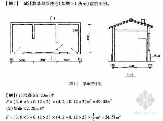 [造价入门]建筑工程分部分项工程量计算及预算编制入门精讲(一图一算175页)