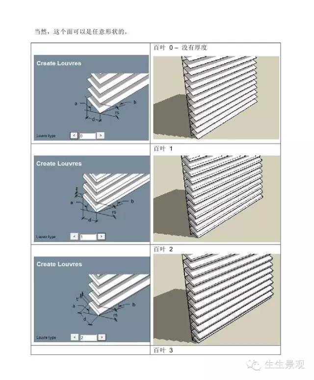 最全SketchUp建筑小插件_74