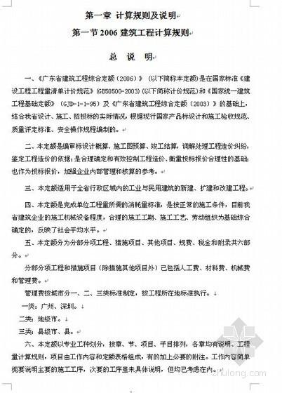 广东省造价法律法规汇编