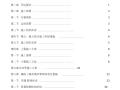 哈尔滨热电厂家属区供水管网改造工程施工组织设计87页