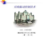 结构振动控制北京pk10(PPT,58张)