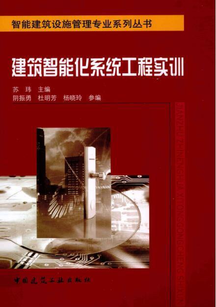 建筑智能化系统工程实训 [苏玮 主编] 2012年