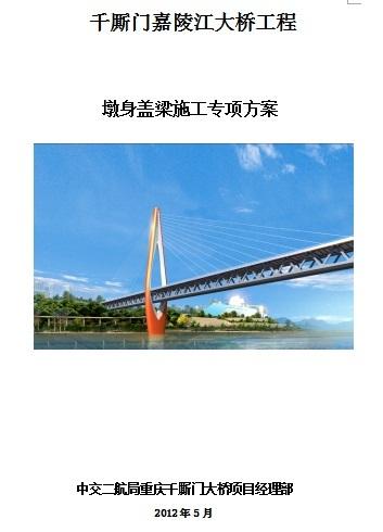 千厮门嘉陵江大桥工程墩身盖梁施工专项方案