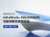 InfraWorks 360(AIW软件)功能讲解及案例实战(路桥BIM设计)