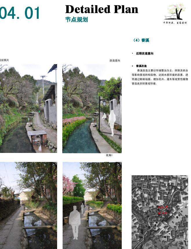 [浙江]某镇方家河头村建设规划方案文本设计_9