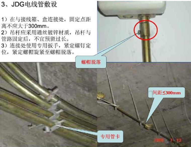 轨道交通机电安装重点工艺施工手册(丰富图片,99页)
