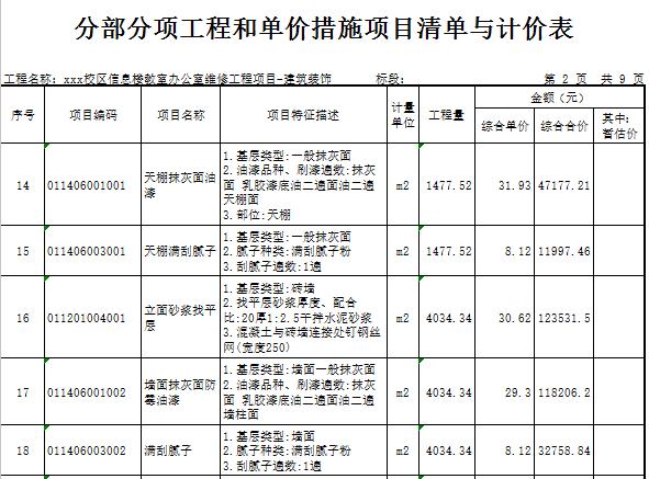 【广东】学校办公室装修安装工程预算书(含图纸)_6