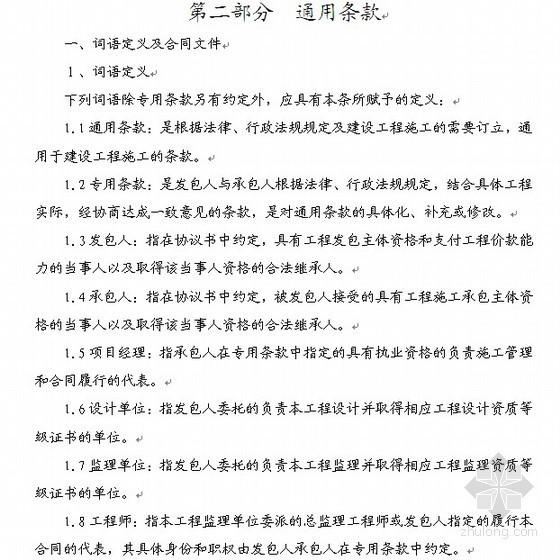 2012年高层住宅建筑工程施工合同(陕西)
