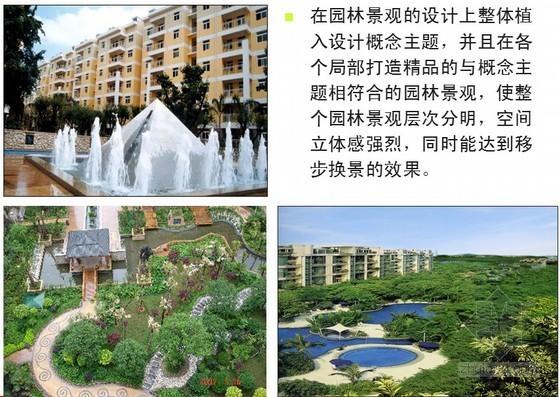 [昆明]房地产开发项目市场调研及项目定位报告(共204页)