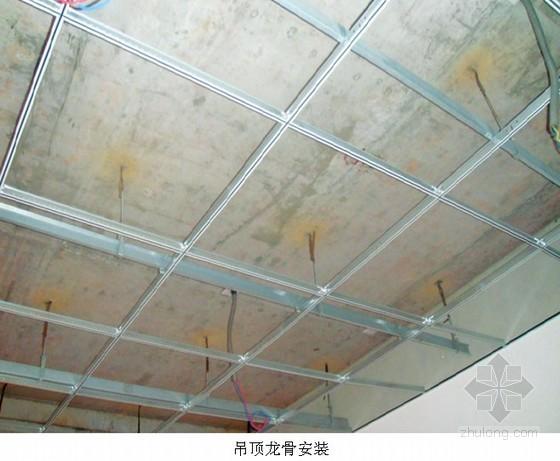 建筑顶棚施工工艺标准及施工要点