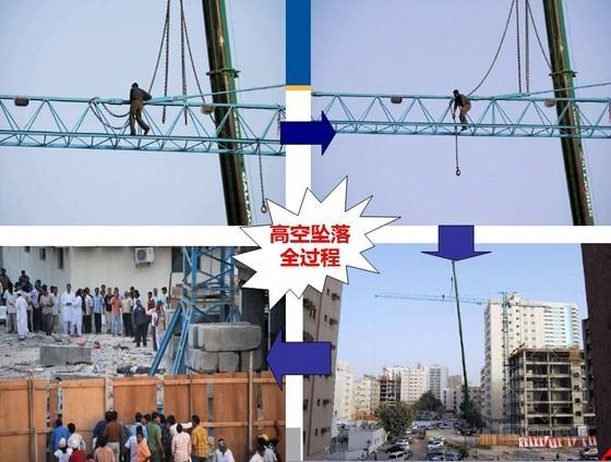 建筑工程高处作业安全防护教育培训讲义(PPT 60页)