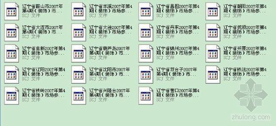 辽宁省2007年第4期各个地区( 装饰)市场参考价