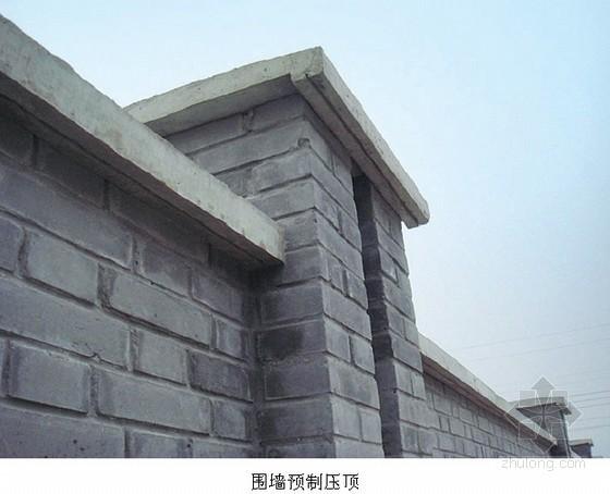围墙压顶及变形缝施工工艺标准、施工要点