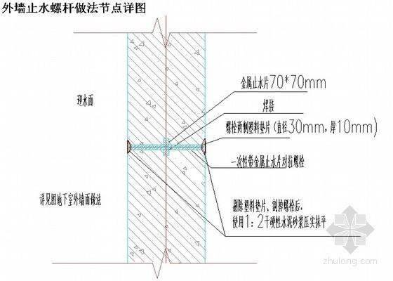 外墙止水螺杆做法节点详图