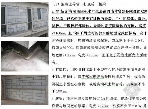 知名地产砌筑、抹灰及防水工程技术标准(图文并茂)