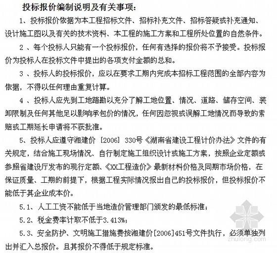 建筑施工邀请招标文件(73页)