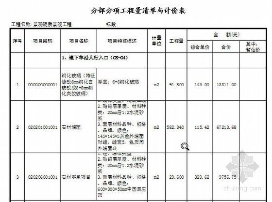 [苏州]某景观硬质景观工程清单报价(2012-01)