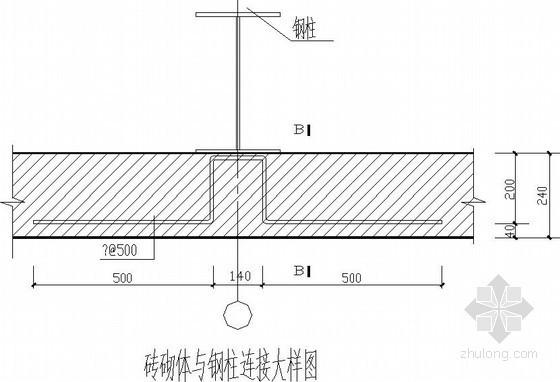 门式刚架砖砌体与钢柱节点构造详图
