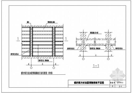 碳纤维片材加固预制楼板平面图点构造详图