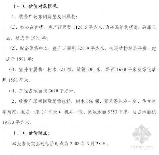 [北京]收费站改扩建工程(非住宅)房屋拆迁补偿价格评估报告(18页