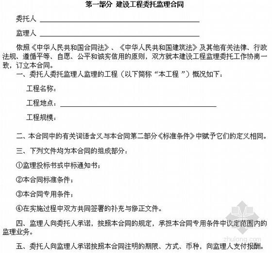 [浙江]住宅楼精装修施工监理合同(15页)
