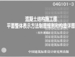 04G101-3筏形基础