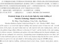 深圳43层超限高层办公楼框架核心筒结构设计