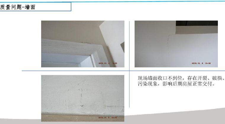 住宅楼项目精装修评估质量控制要点(图文并茂)_4