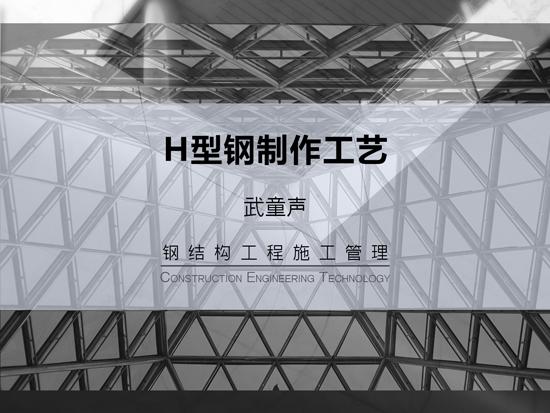 钢结构—H型钢制作工艺