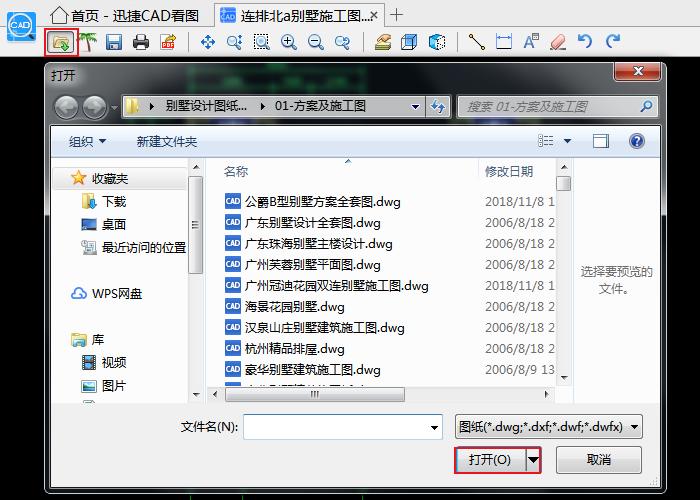 CAD图纸怎么转换PDF格式?怎样转换更加高效?
