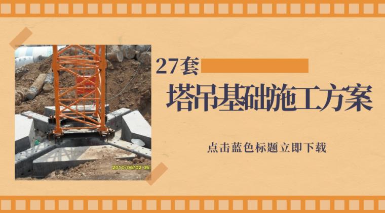 27套塔吊基础施工方案合集,拿去做参考!