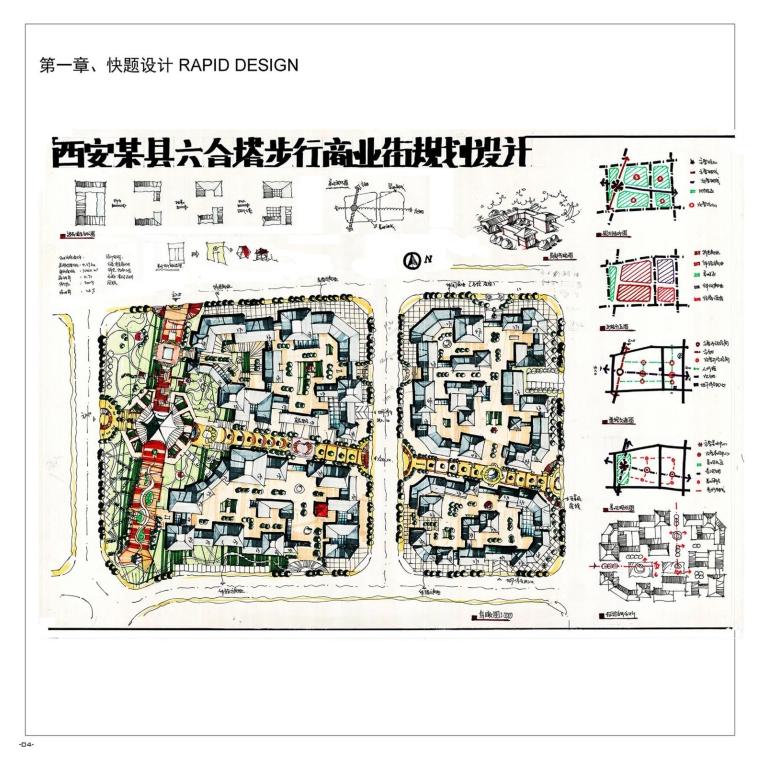 《城市规划快题100例》考研手绘资料-A (6)