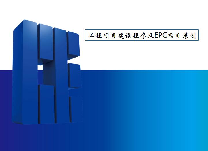 工程项目建设程序及EPC项目策划(PPT)