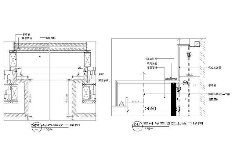 [金螳螂]40个CAD施工图收口详图-石材与幕墙顶上收口详图