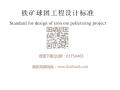 GBT 50491-2018 铁矿球团工程设计标准