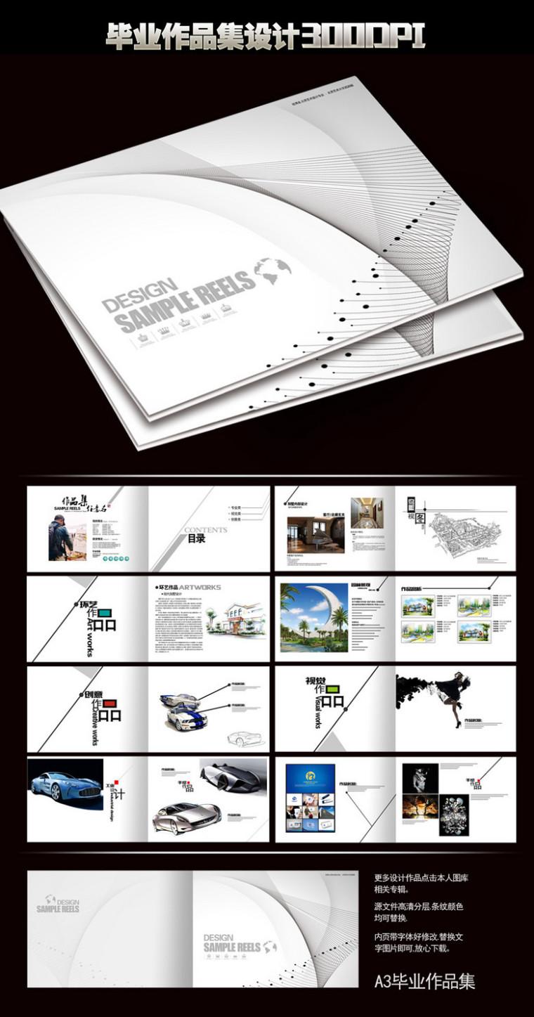 11套精品设计必备作品集排版合集PSD格式-4