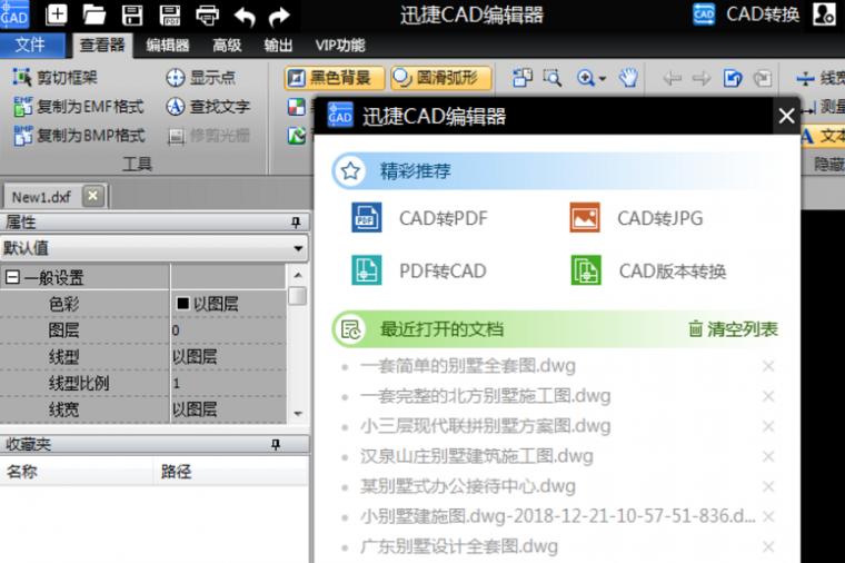CAD建筑图纸编辑完成后怎么保存成PDF格式?