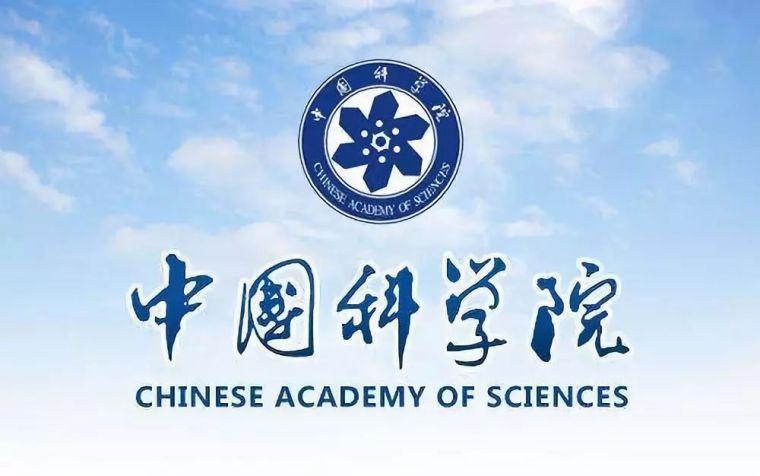 建筑结构丨116人!2019年中国科学院和中国工程院士部分候选人名