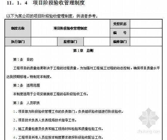 房地产竣工验收及交付使用管理办法及表格(全套)