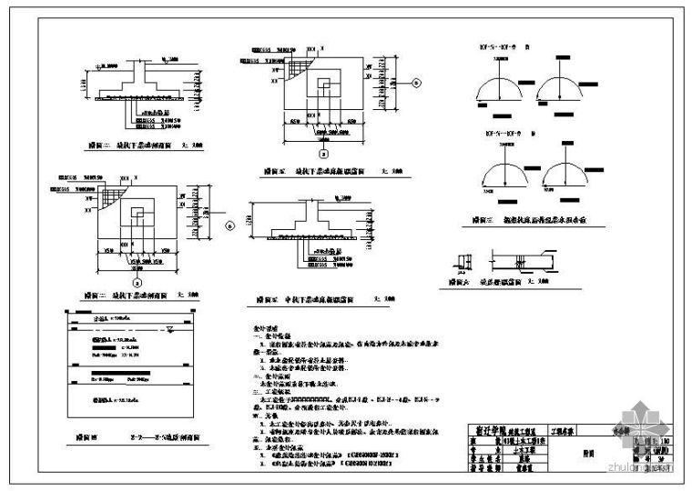 [学士]某柱下独立基础课程设计_2