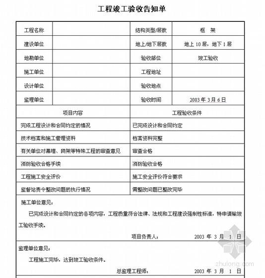 [四川]建筑工程施工质量验收规范指南(全套表格 2007年)