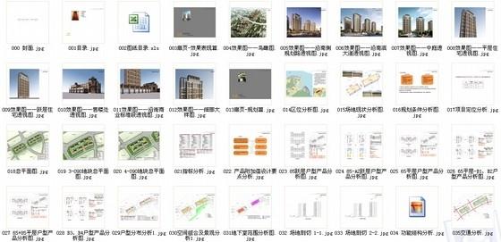 [福建]新中式风格住宅小区规划设计方案文本(含PSDCAD知名设计院)-缩略图