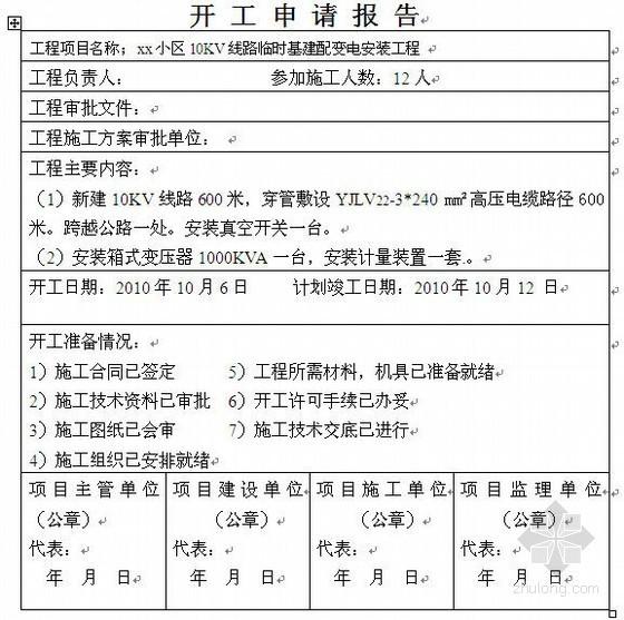宁夏竣工报告资料下载-[宁夏]某小区10KV变电站竣工资料