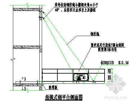 悬挑式钢平台构造示意图