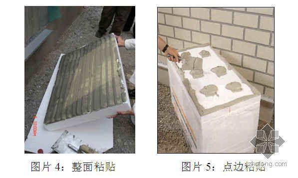 外墙外保温施工技术交底(EPS板  聚氨酯发泡)