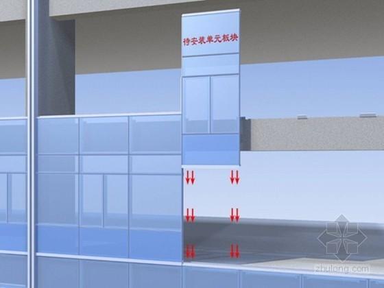 [四川]超高层框筒结构综合楼幕墙工程施工方案(301页)