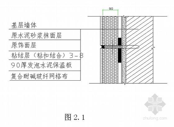 [北京]住宅工程水泥发泡板外墙保温施工方案(节点详图)